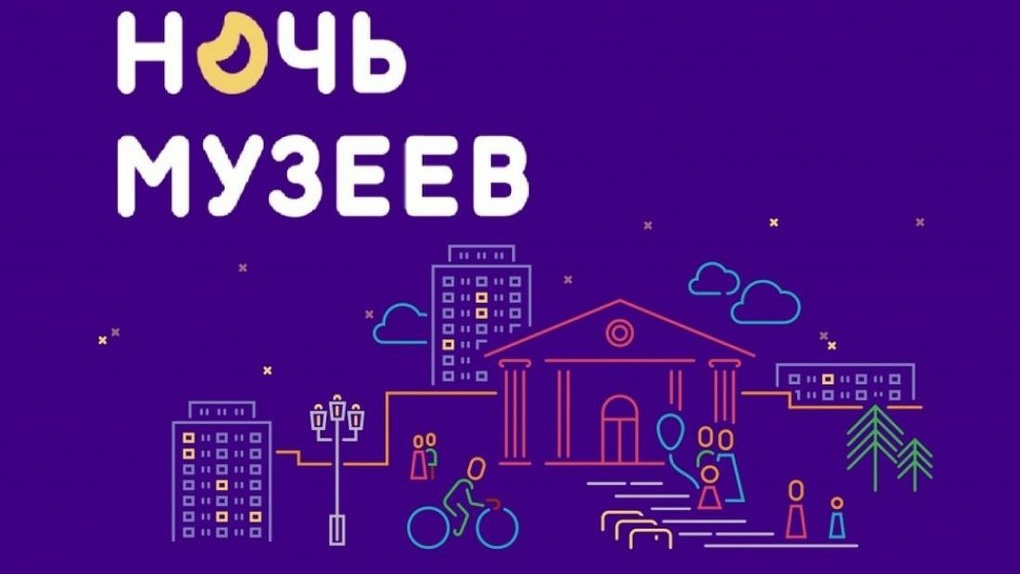 Новосибирцев приглашают на «Ночь музеев» в новом формате