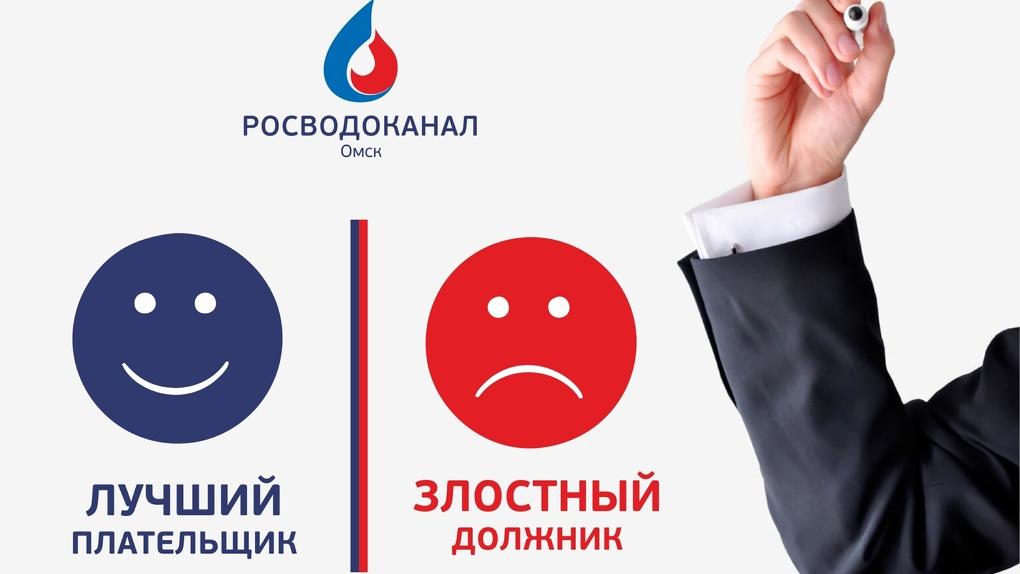 «Росводоканал Омск» назвал лучших и худших плательщиков