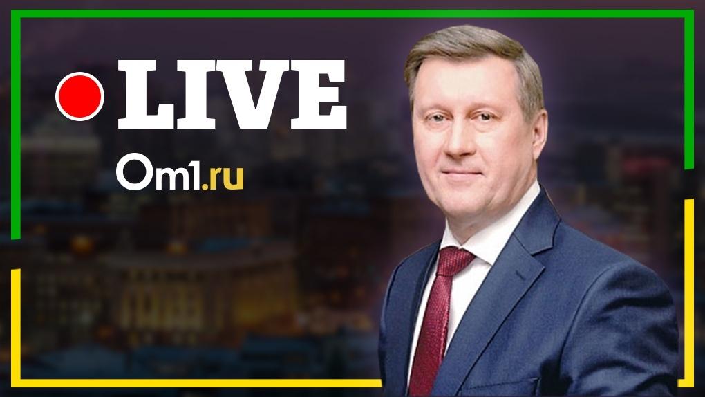 LIVE: Коронавирус, обманутые дольщики и новый ЛДС: мэр Новосибирска отвечает на главные вопросы 2020 года