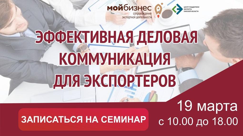 На бесплатном семинаре с омскими предпринимателями поделятся навыками эффективной деловой коммуникации