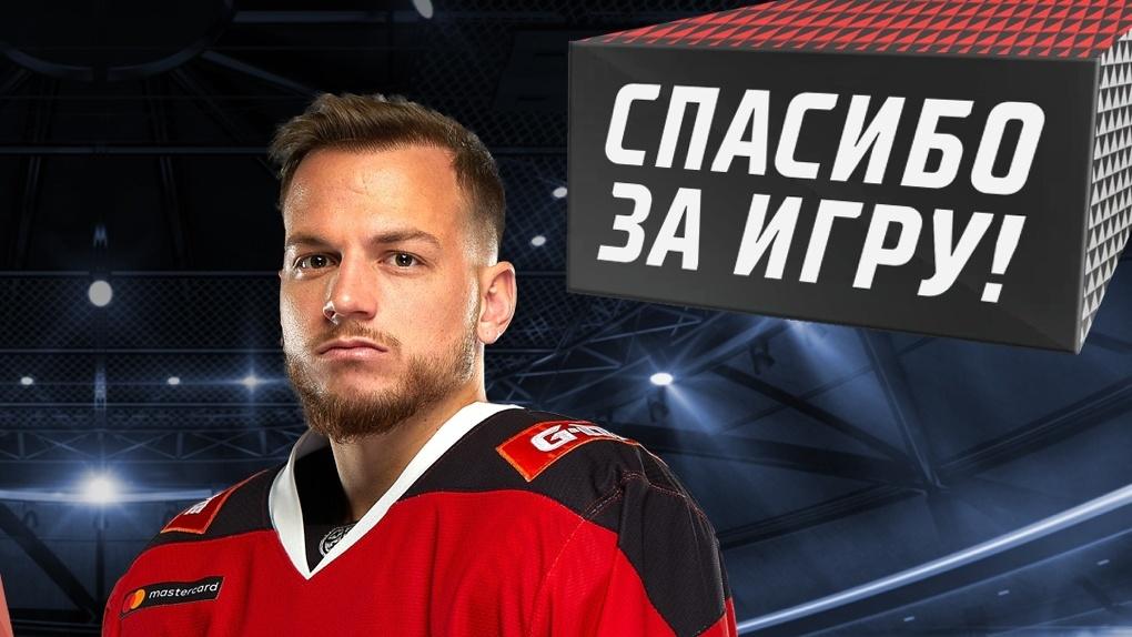 Игрок, получавший в «Авангарде» 90 млн рублей, раскритиковал клуб и КХЛ. Объясняем, почему он не прав