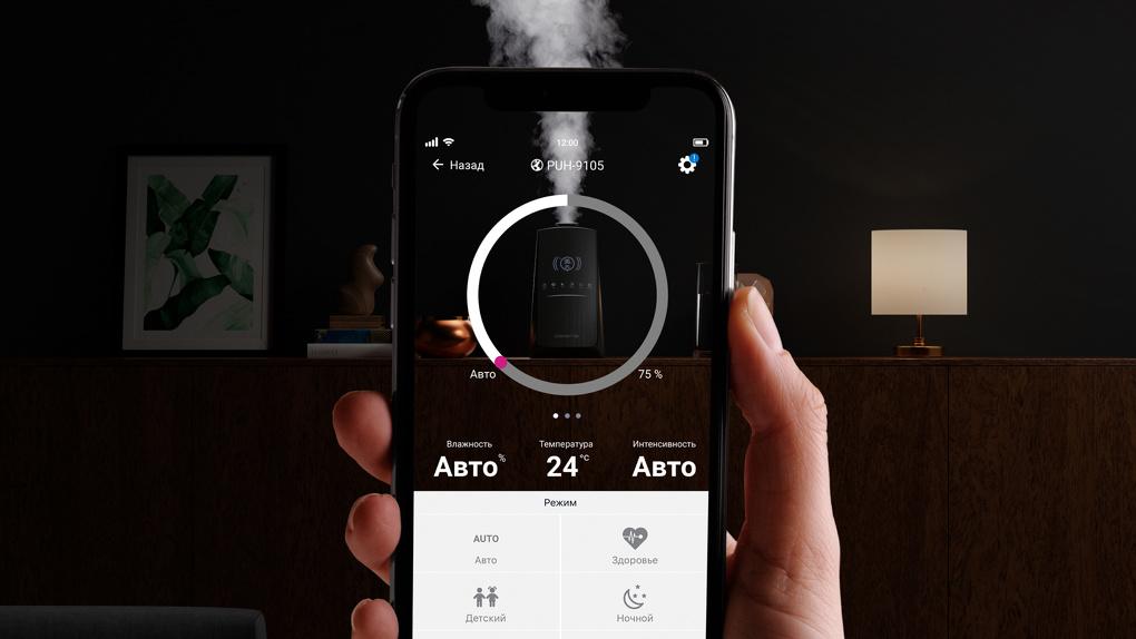 Новосибирцам назвали пять плюсов Wi-Fi-управления увлажнителем воздуха