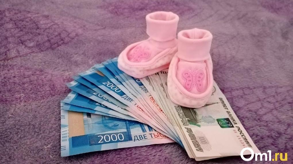 «Это федеральное требование». Выплаты на детей в Омске будут осуществляться только с учётом нуждаемости