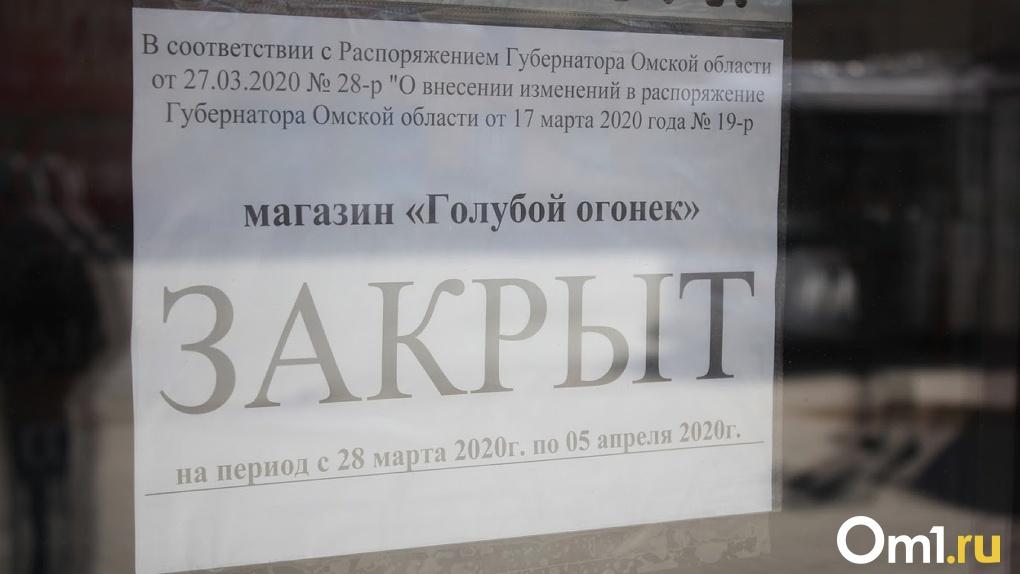 Из-за режима самоизоляции в Омске магазины потеряли миллиарды рублей
