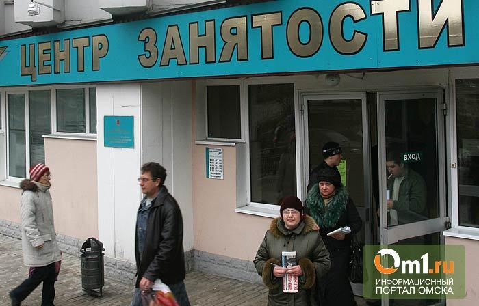 В Омской области снизился уровень безработицы
