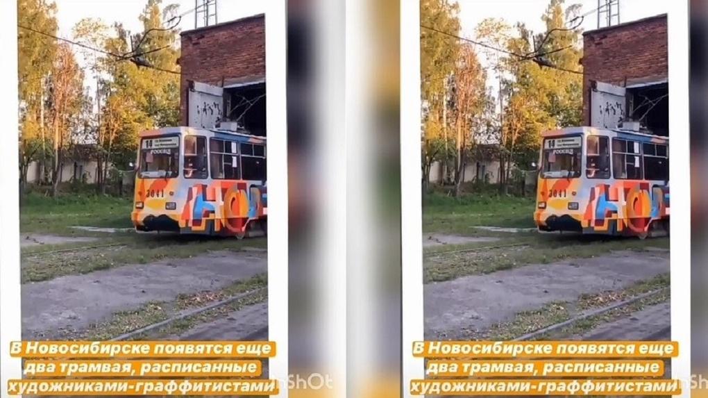 Не узнать! Художники показали, как изменили трамваи в Новосибирске