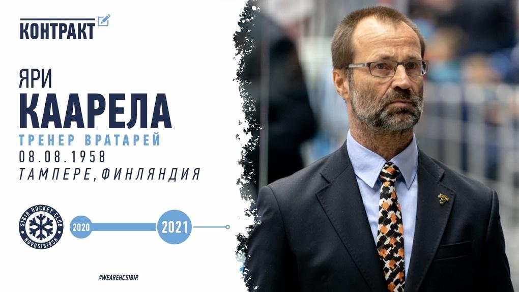 Новым тренером ХК «Сибирь» стал финн Яри Каарела