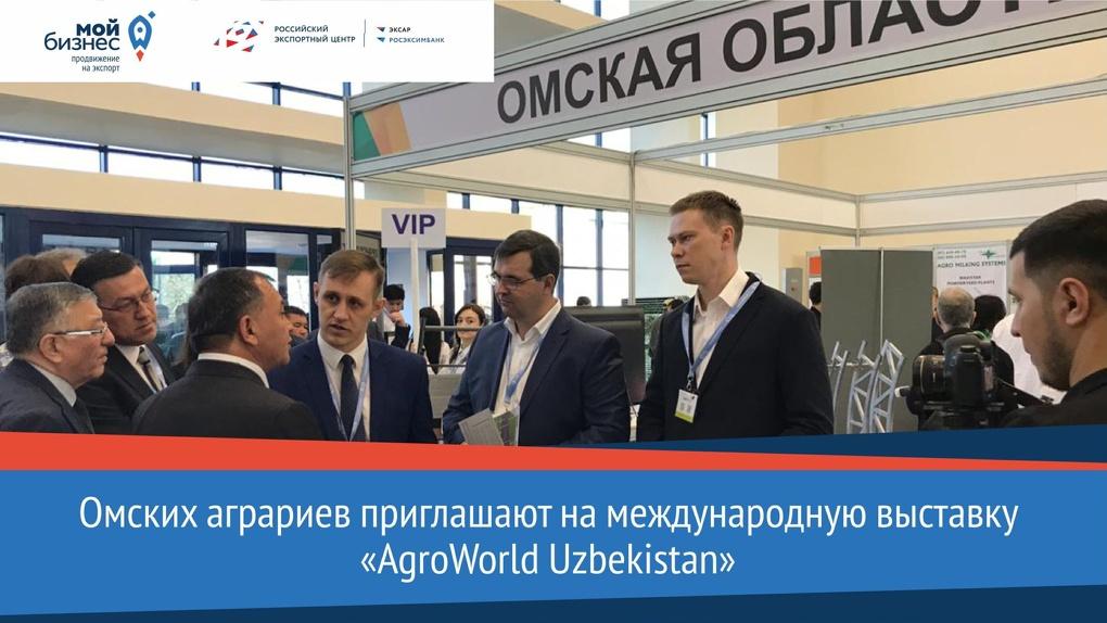 Омских аграриев приглашают на международную выставку «AgroWorld Uzbekistan»