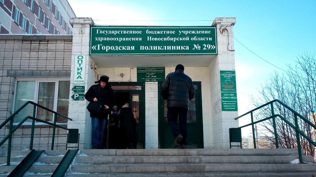 В поликлинике Новосибирска пациентам предлагают похоронные услуги