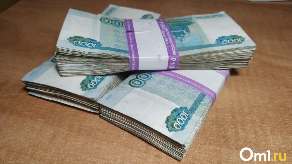 Группа омичей похитила из бюджета более девяти миллионов рублей