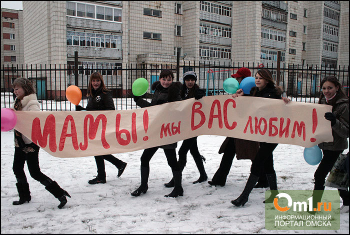 В честь Дня матери в Омске пройдет телефонный флешмоб