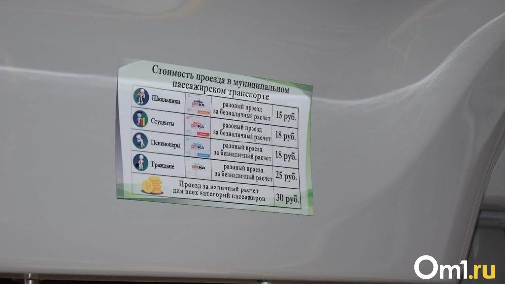 Омск вошёл в тройку лидеров по безналичной оплате проезда