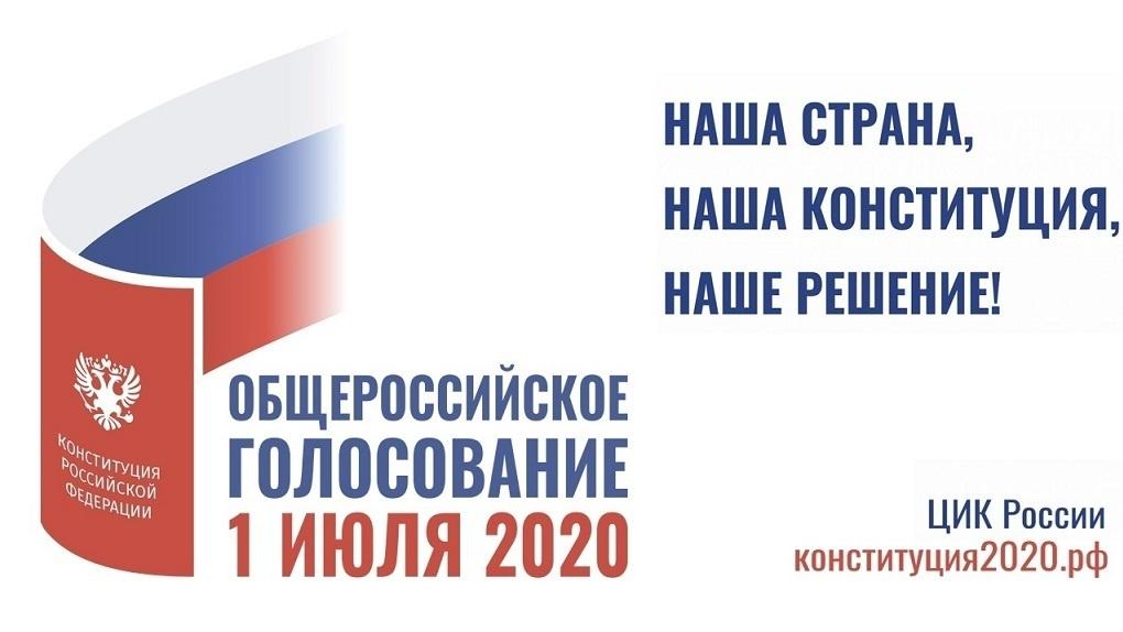 Врачи будут дежурить на новосибирских избирательных участках при голосовании по поправкам в Конституцию