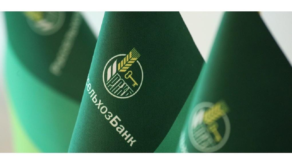 Россельхозбанк снизил ставки по ипотечным кредитам для омичей