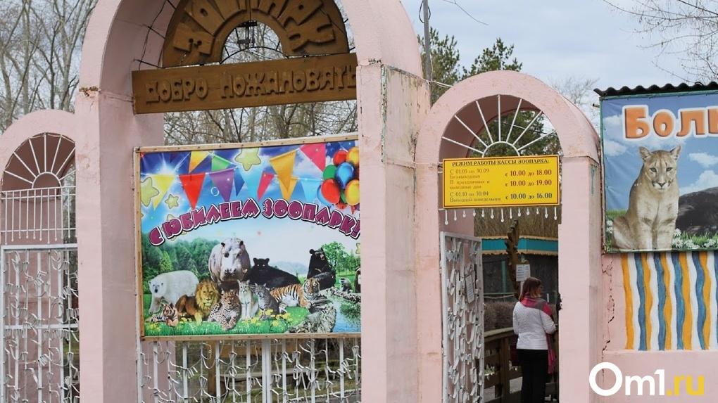 В Омске разрешили работу Большереченского зоопарка