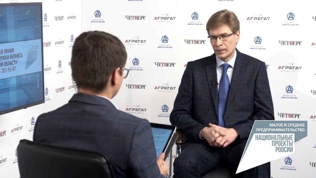 Омский фонд микрофинансирования представил новые займы для бизнеса в период пандемии
