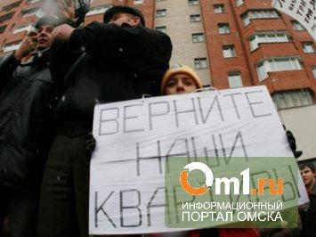 Омских обманутых дольщиков могут внести в специальный список