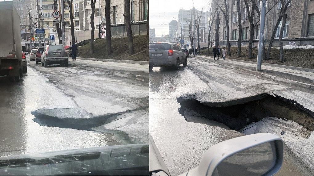 «Портал в другой мир»: асфальт рухнул в центре Новосибирска