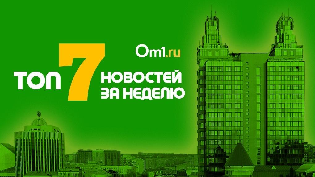 Какие новости изменят жизнь новосибирцев? Топ-7 публикаций Om1.ru за неделю