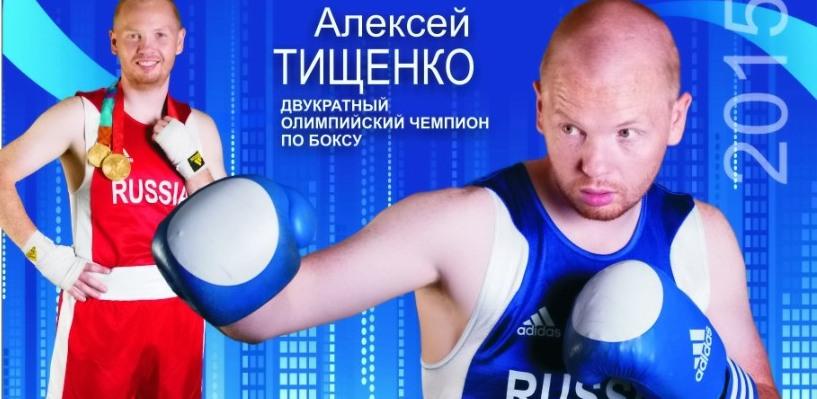 Назаров дал на турнир имени Тищенко 900 тысяч