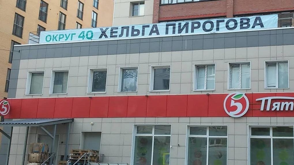 В Новосибирске кандидат в депутаты от оппозиции уличила конкурента в краже баннера