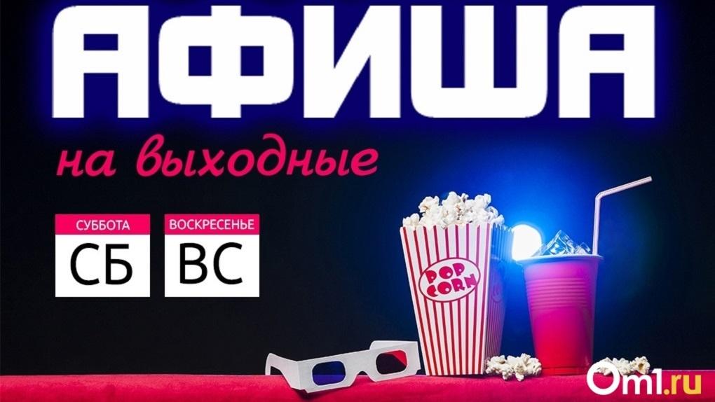 День города, кино на траве, фестивали и выставки: топ-7 мероприятий на лето-2021 в Новосибирске