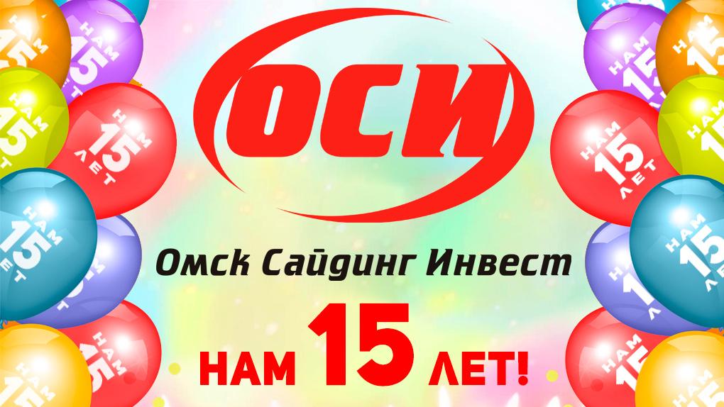 Компания «Омск сайдинг инвест» в честь своего 15-летия дарит неделю заманчивых скидок