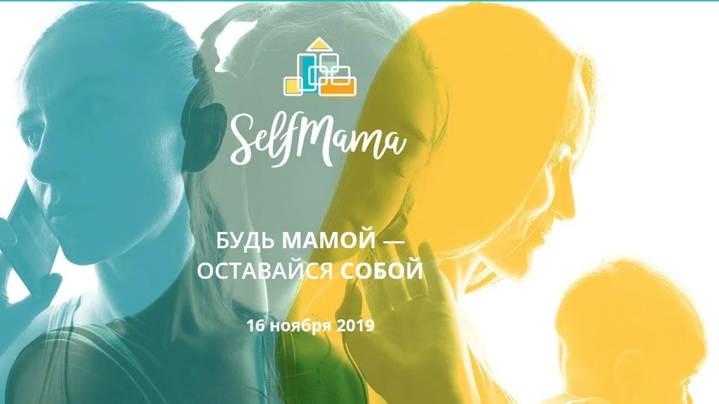 Впервые в Омске пройдет форум материнства и самореализации