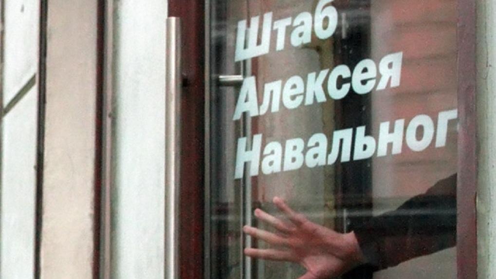 «Не выиграли бой»: почему в Новосибирске закрывается штаб оппозиционера Алексея Навального? Подробности