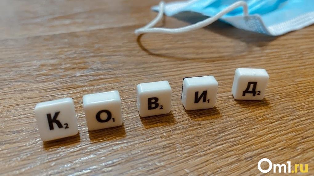 В Омске назвали дату начала «четвёртой волны» коронавируса