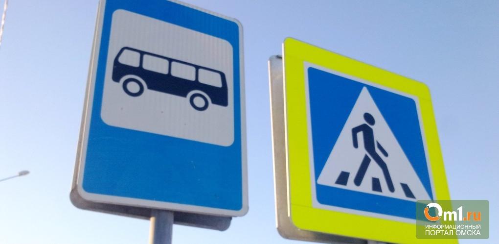 С 11 ноября в Омске заработают новые автобусные остановки (карта)