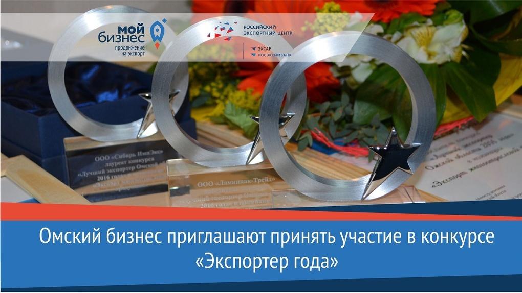 Омский бизнес приглашают принять участие в конкурсе «Экспортер года»