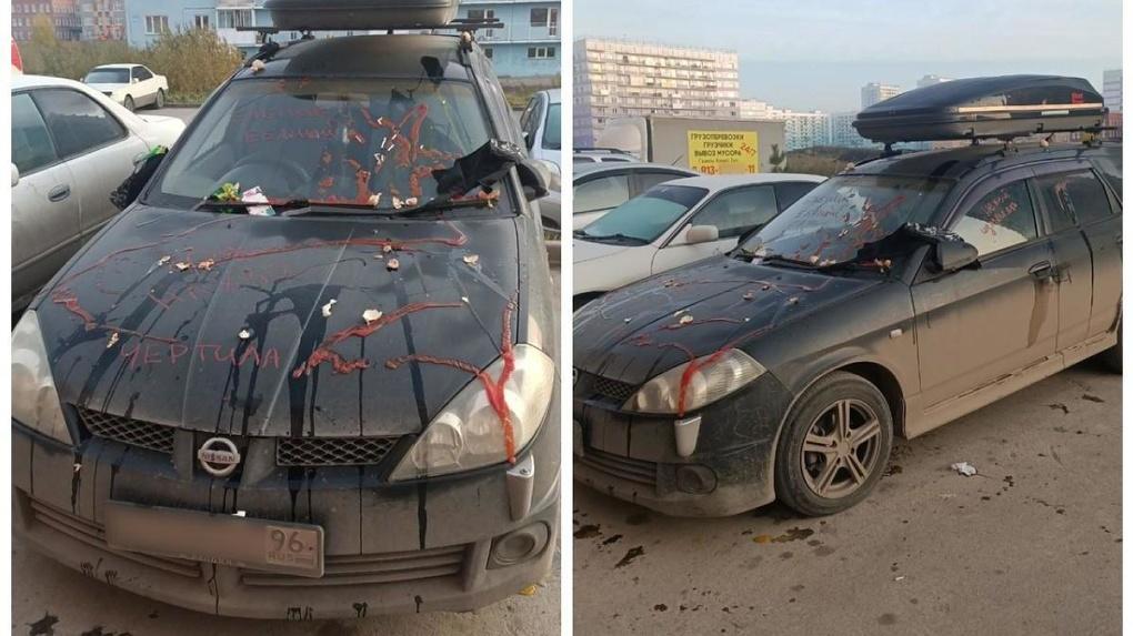 «Совет да любовь»: из-за измены автомобиль новосибирца «разукрасили» кетчупом и яйцами