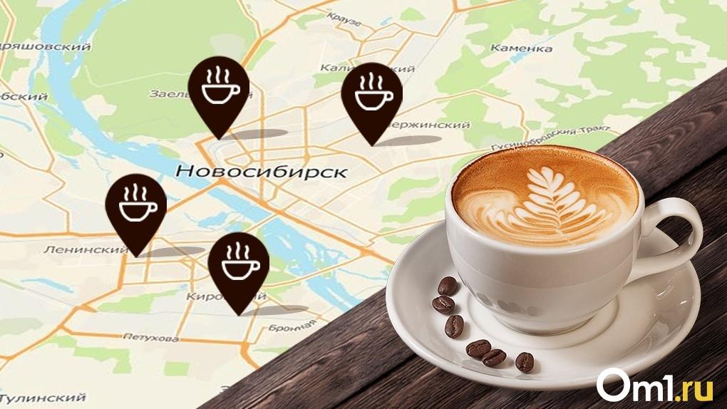 Кофейни Новосибирска: топ-10 уютных заведений