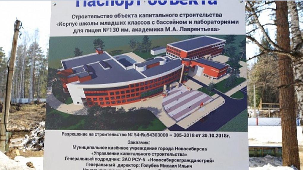 В новосибирском Академгородке откроют новый корпус лицея № 130 к началу учебного года