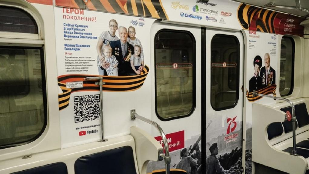 К 9 Мая в метрополитене Новосибирска появился поезд Победы