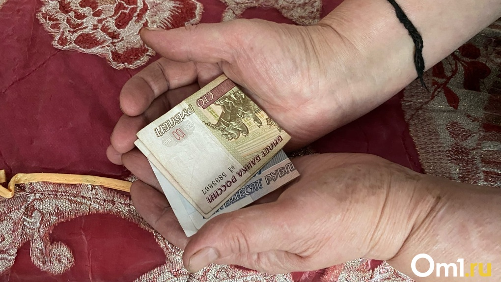 В Омской области установили прожиточный минимум пенсионерам на 2021 год