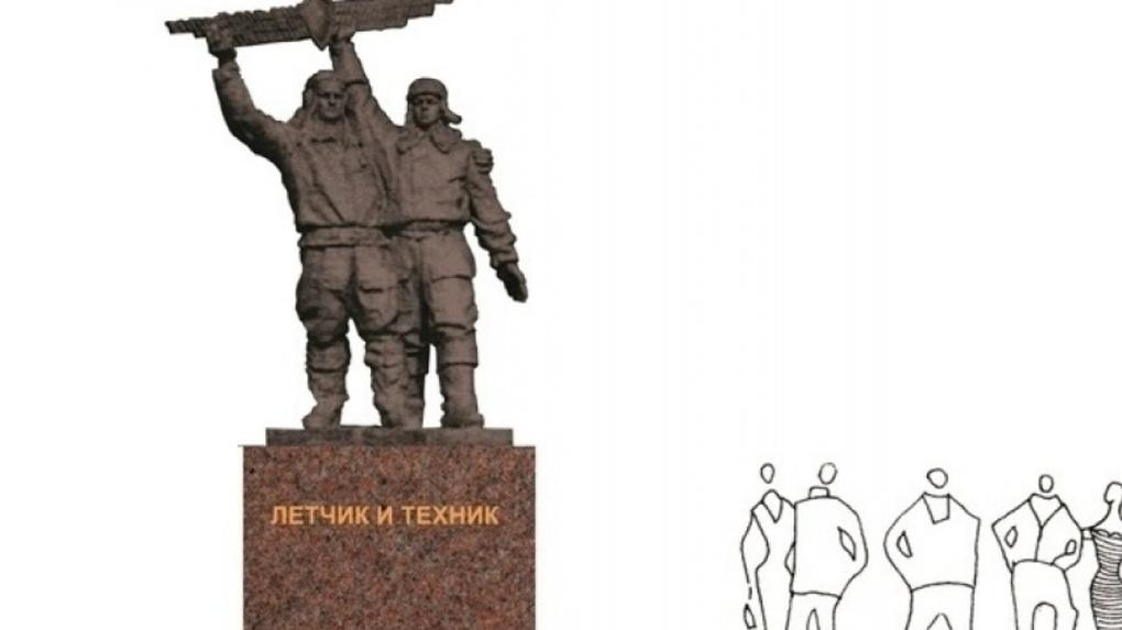 В Омске за 5,3 млн рублей установят памятник «Летчику и технику»