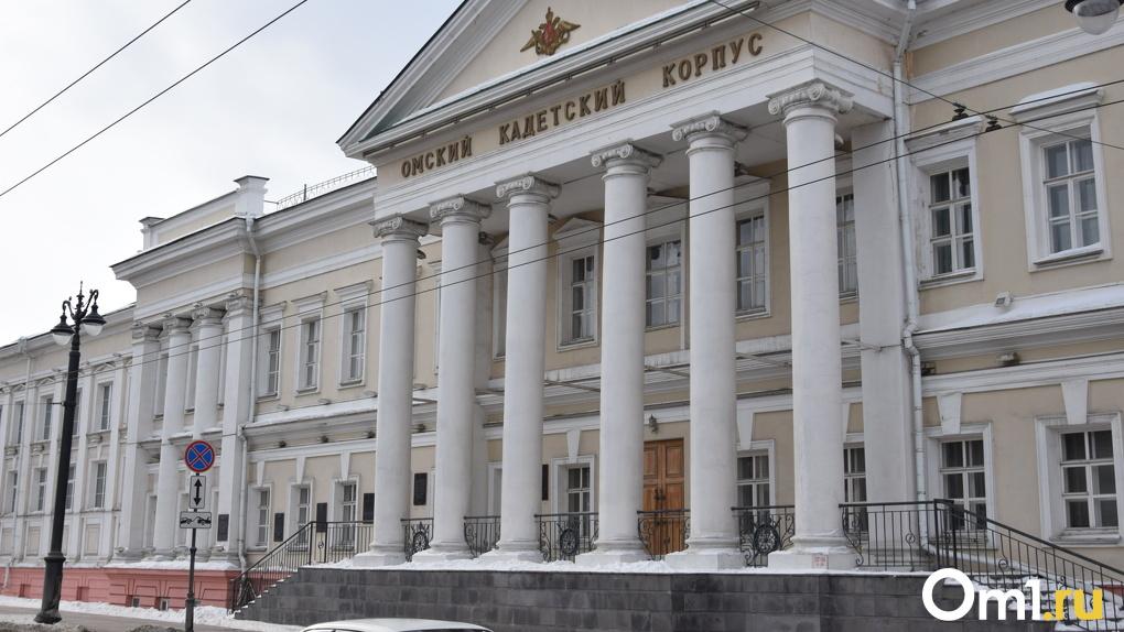 Кадетский корпус в Омске неожиданно отказался принимать детей