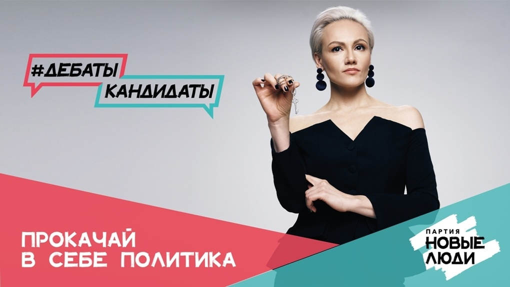 «Новые люди» в Новосибирске завершили приём заявок на реалити-шоу #ДебатыКандидаты