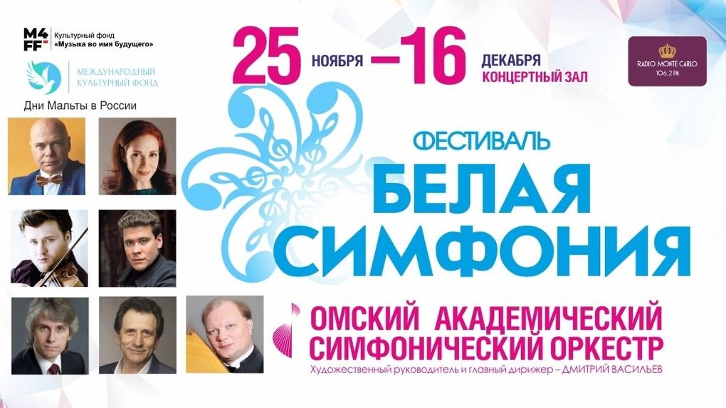 Краски «Белой симфонии»: зимний музыкальный фестиваль соберет звездных артистов
