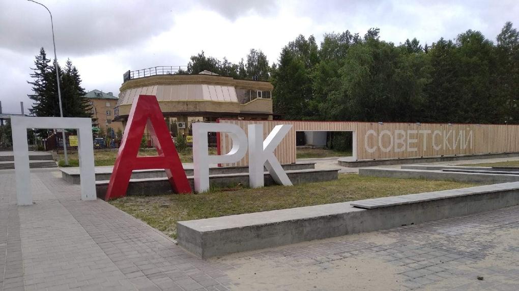 Прорезиненные дорожки и мини-зоны отдыха: как меняется Советский парк. ФОТОРЕПОРТАЖ