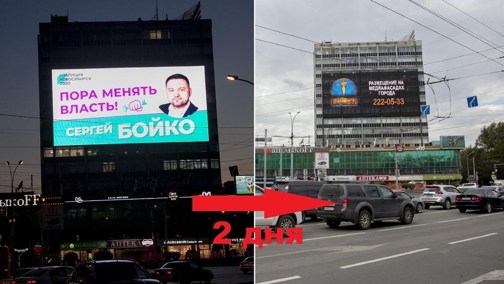 Новосибирское рекламное агентство сняло агитацию сторонника Навального Сергея Бойко с большого экрана