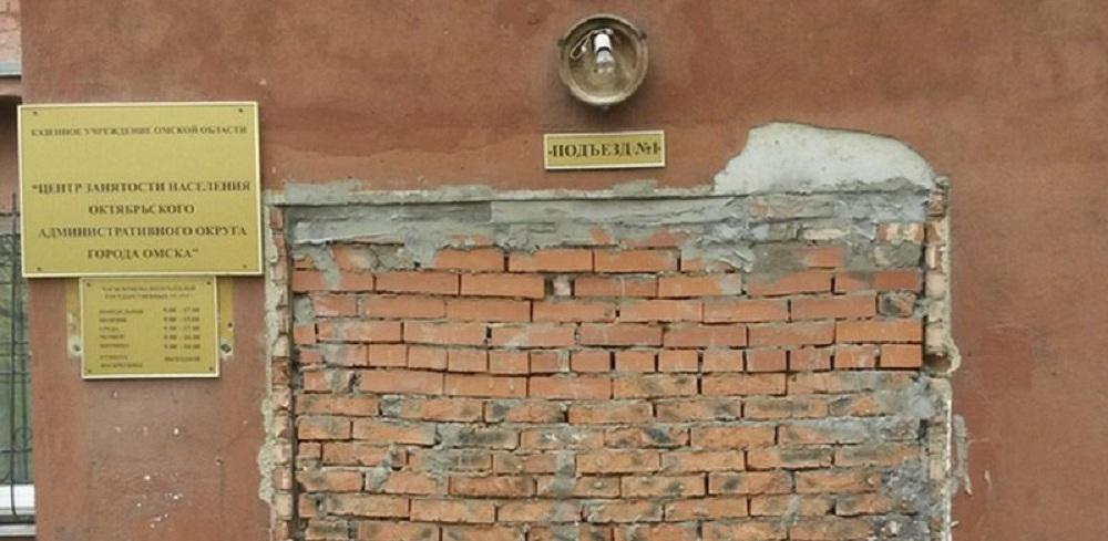 Омскую службу занятости замуровали кирпичной стеной