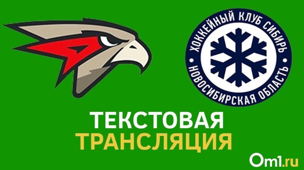 «Авангард» и «Сибирь» начинают новый сезон КХЛ. LIVE