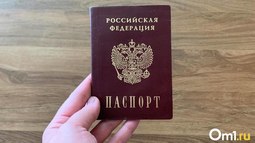 Штампы в паспорте о браке и детях отменили в Новосибирске