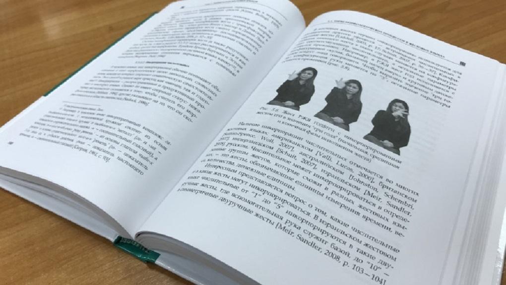 В Новосибирске издали первый в мире учебник по лингвистике жестов на русском языке