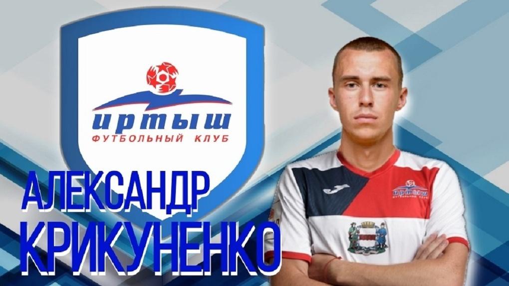 В «Иртыш» пришёл игрок стоимостью 15 миллионов рублей
