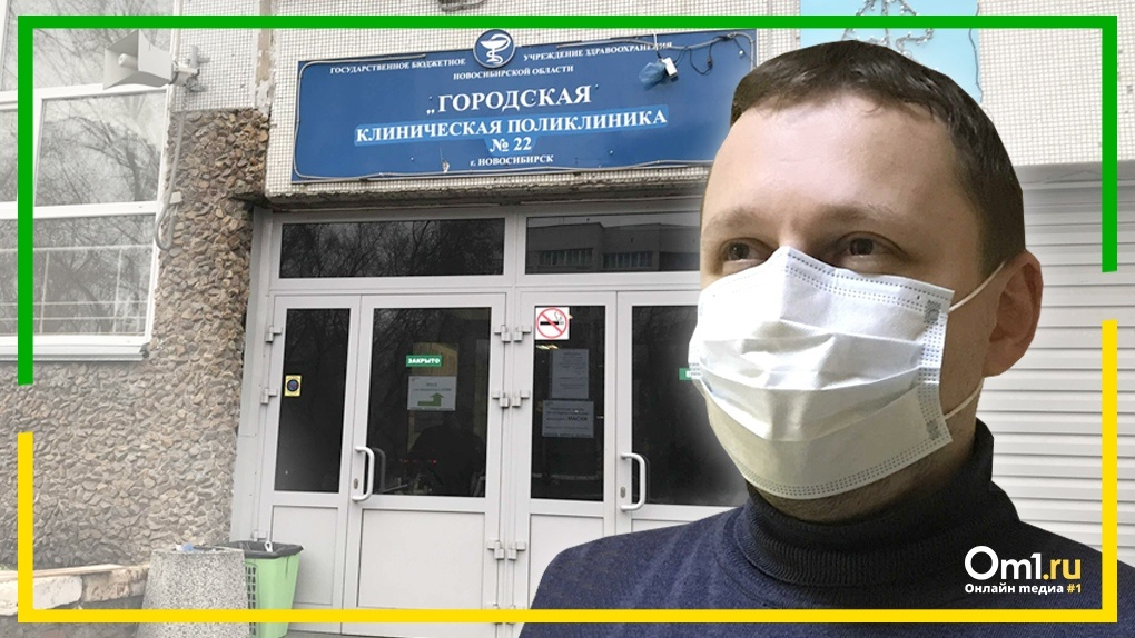 «Очаг заражения и адские очереди»: новосибирский главред рассказал об ужасах в поликлиниках