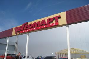 «Геомарт» и «Сибирский деликатес» задолжали Омской области более 1 млн рублей